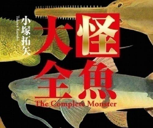 1度は釣ってみたい!怪魚ハンター・小塚拓矢著「怪魚大全」 は世界の怪魚との戦いの記録だった!!