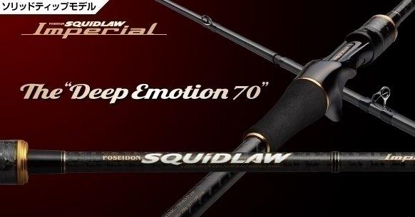 インペリアル ディープエモーション70が、エバーグリーンから発売!ディープエギング専用ロッドで巨大イカを狙おう!!