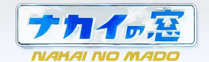 ナカイの窓 ロゴ