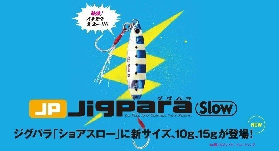 ジグパラ スローはショアスロー専用モデル!シリーズ最長飛距離を誇るジグの使い方・釣果・インプレをご紹介!