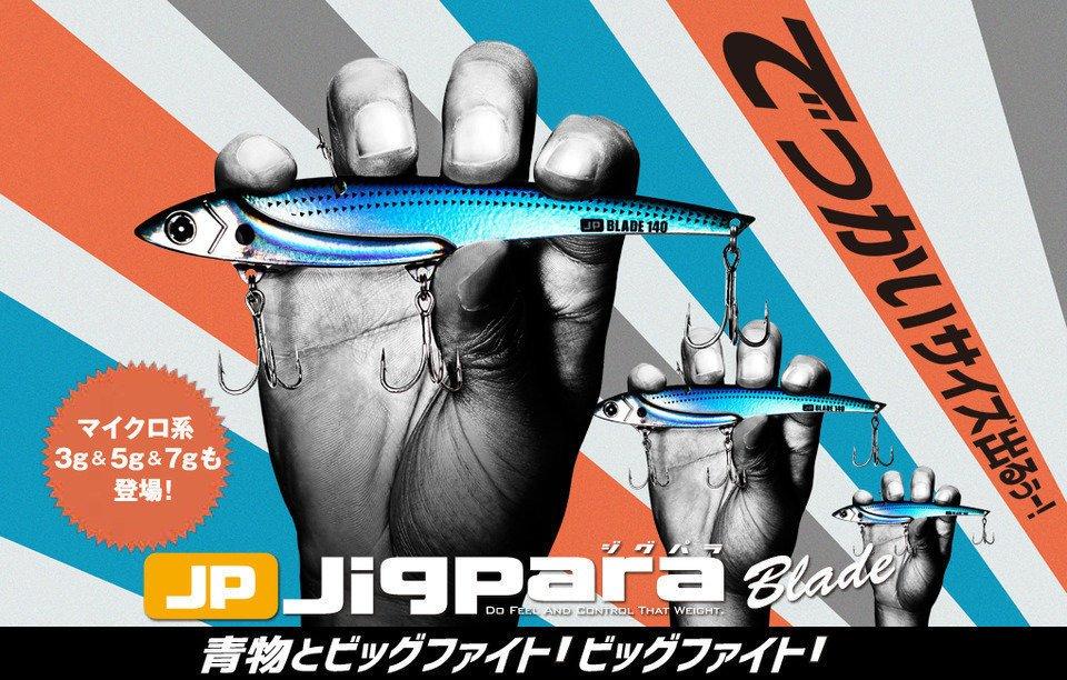ジグパラ ブレードはシーバスから青物まで幅広く対応したメタルバイブ!ジグパラシリーズ初の鉄板系ルアーの使い方・評価・釣果をご紹介します!