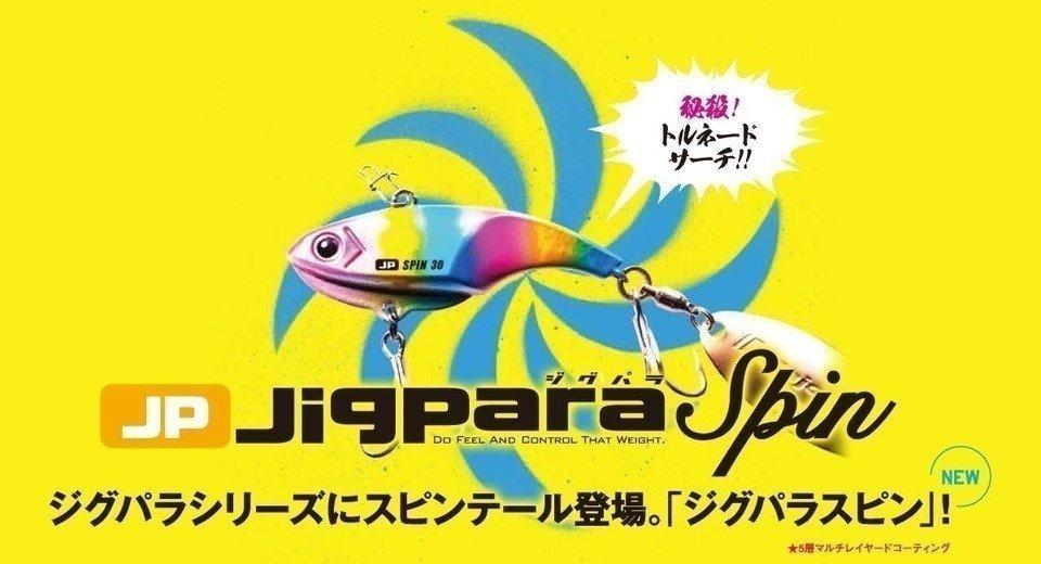 ジグパラ スピンはシーバスや青物に効果的!メジャークラフトから発売のスピンテールジグの使い方やインプレを徹底紹介!