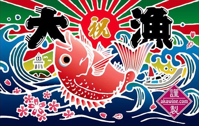 大漁旗になる釣り用タオルが釣り人の心をくすぐる!釣果撮影も華やかになること間違い無しの「大漁旗タオル」をご紹介!