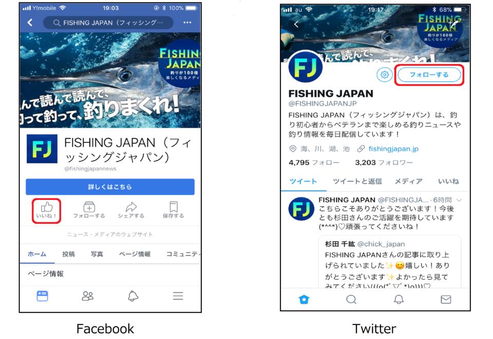 Facebook Twitter ページ 画像