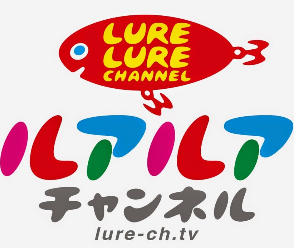 LURE×LURE CHANNEL ルアルアチャンネル 釣り番組