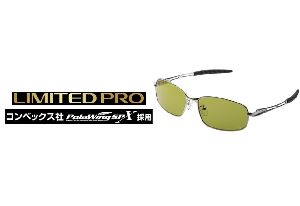 フィッシンググラスHG-331Rリミテッドプロは2018年新発売の高性能で軽量な偏光レンズ!コンベックス社のポラウイングSPXレンズを採用!