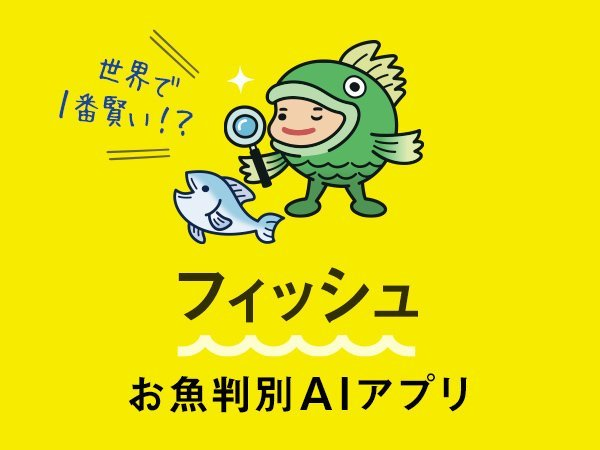 魚図鑑AIアプリ「フィッシュ」