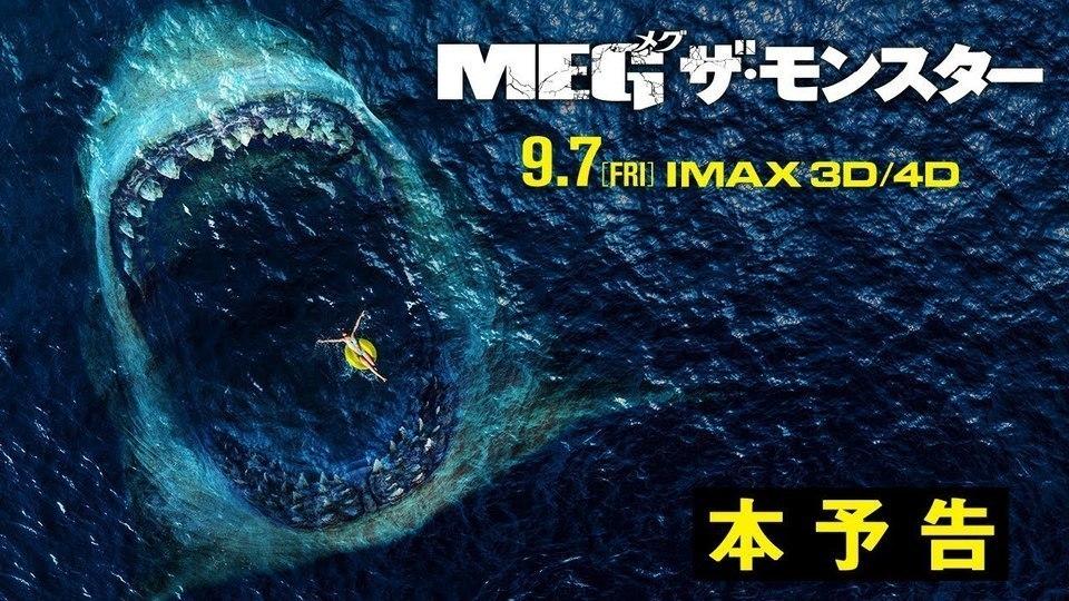映画 MEG ザ・モンスター