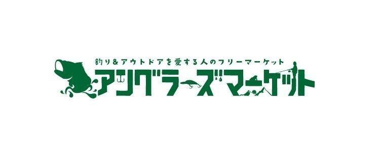 アングラーズマーケットのロゴ