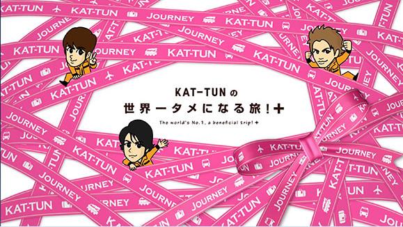 KAT-TUNの世界一タメになる旅! 釣り番組