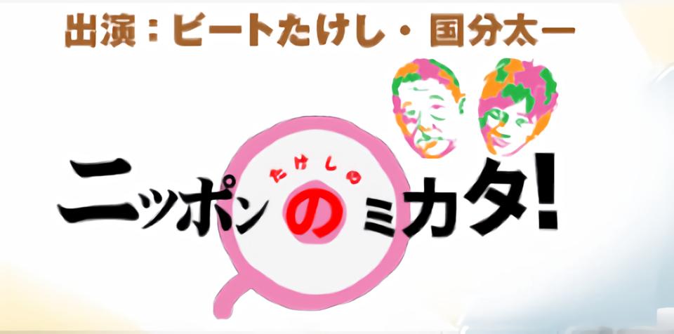 たけしのニッポンのミカタ! 釣り番組