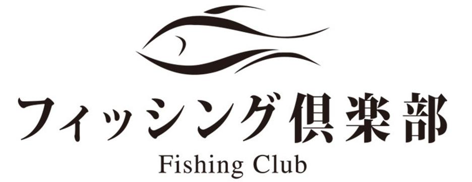 フィッシング倶楽部 釣り番組