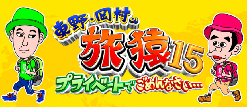 東野・岡村の旅猿15 釣り番組