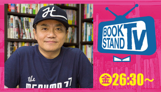 BOOKSTAND.TV 釣り番組
