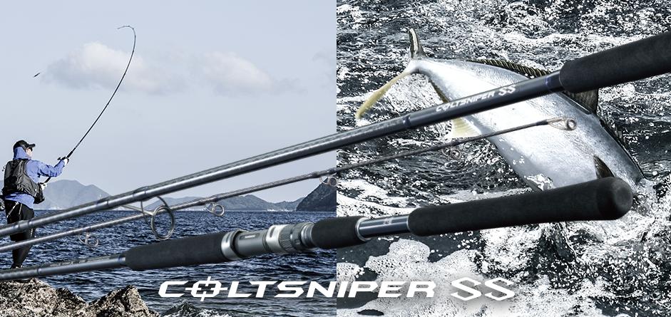 コルトスナイパーSSは2019年シマノから新発売のショアジギング専用ロッド!