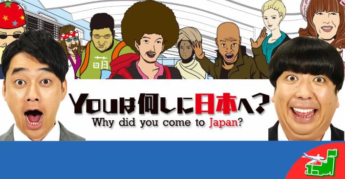 YOUは何しに日本へ? 釣り番組