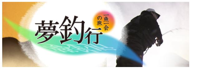 夢釣行~一魚一会の旅~ 釣り番組