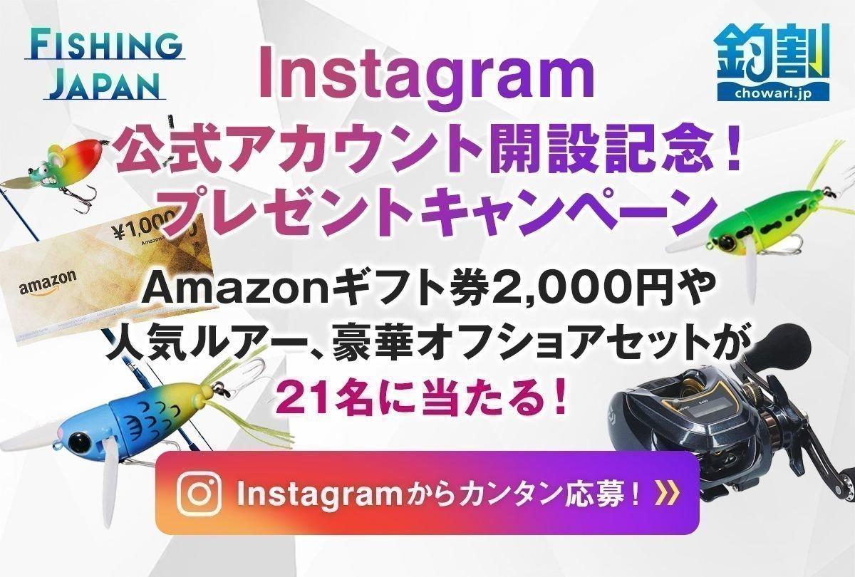 Instagram公式アカウント開設記念!プレゼントキャンペーン 画像