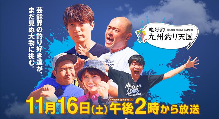絶好釣!九州釣り天国 釣り番組