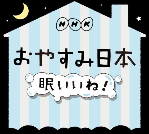 おやすみ日本 眠いいね! 釣り番組