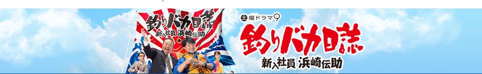 釣りバカ日誌 新入社員 浜崎伝助 釣り番組
