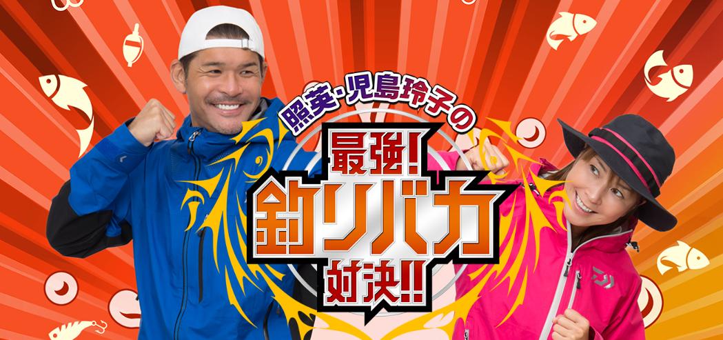 照英・児島玲子の最強!釣りバカ対決!! 釣り番組