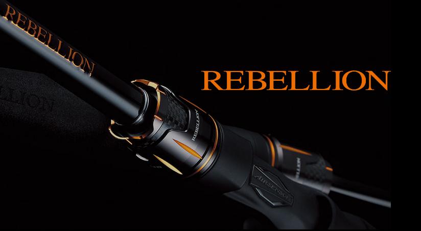 REBELLION(リベリオン)はダイワから2020年新発売の最新鋭バスロッド!