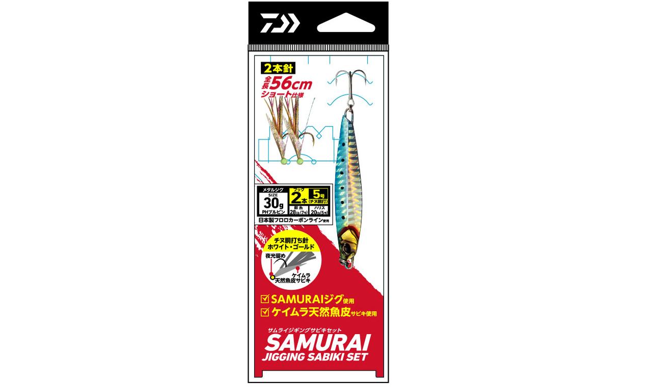 サムライ ジギングサビキセットは2020年新発売の手軽に楽しめるジグサビキセット!
