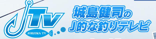 城島健司のJ的な釣りテレビ 釣り番組