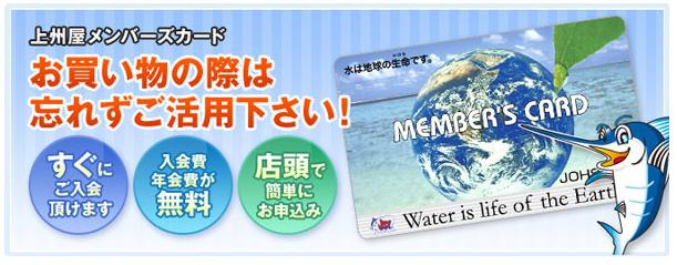 上州屋のメンバーカード