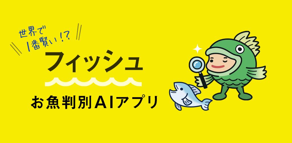 日本初!AI(深層学習)を活用した魚種判定アプリ「フィッシュ」を2018年7月11日にリリース!